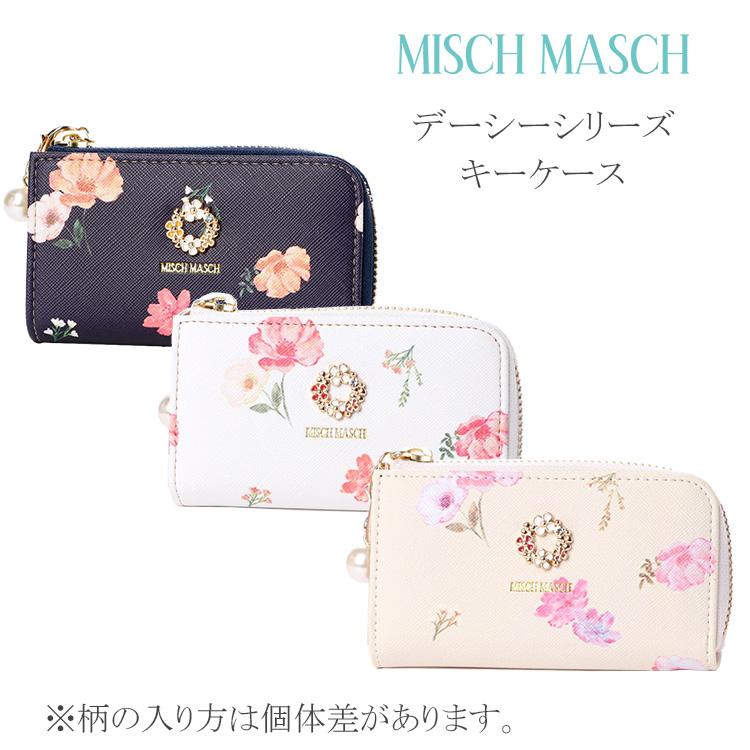 華やかな4色展開の花柄L字ファスナーキーケース キーケース レディース スーパーセール期間限定 花柄 ブランド ミッシュマッシュ デイシー MISCH 67288 MASCH 販売