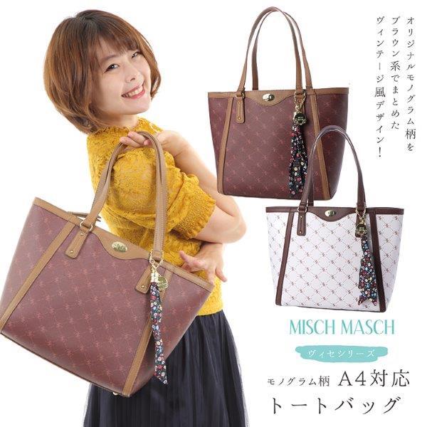 A4対応トートバッグ レディース ブランド MISCH MASCH ミッシュマッシュ スカーフチャーム付き ヴィセシリーズ 83240