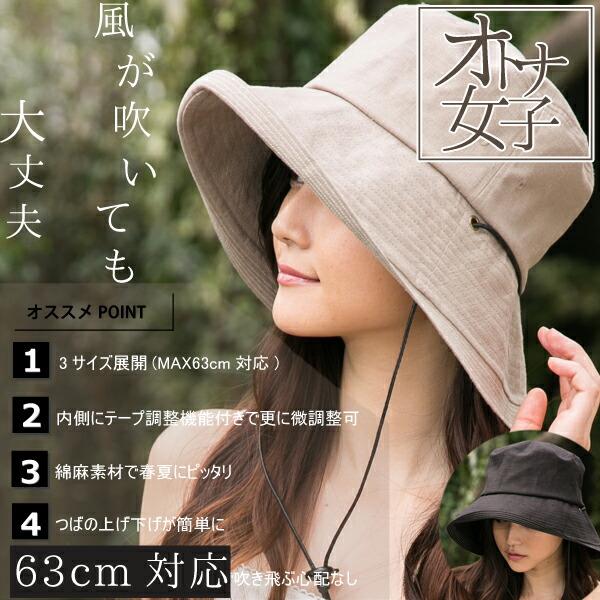 【女性】自転車でも風で飛ばない、紫外線対策のレディース帽子を教えて