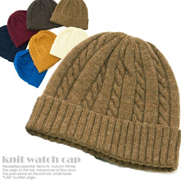 ウールを使用した軽くて品のあるニット帽 【ウールミックスニット帽】ニット帽 ギフト 運動会 旅行