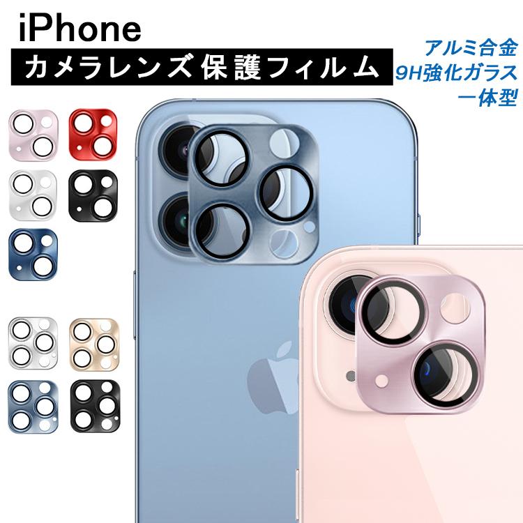 アルミニウム合金 強化ガラスフィルム iphone11 カメラ SALENEW大人気! レンズ 保護フィルム 一体型 カメラ保護シール レンズ保護カバー アイフォン カメラカバー カメラ影響なし 送料無料 iPhone 11 Pro レンズカバー レンズフィルム 硬度9H アルミ合金 超薄 日本メーカー新品 金属フレーム 割れ防止 iPhone11 iPhone11Pro カメラフィルム 傷防止 高透過率 カメラレンズ保護フィルム カメラ保護カバー カメラ保護フィルム Max