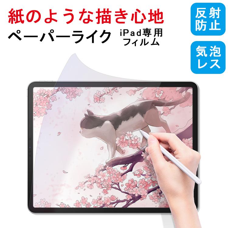 タッチペンと相性バッチリ 書き味向上 ペーパーライクフィルム iPad Pro Air 保護フィルム 液晶フィルム 指紋防止 紙のような書き心地 10.9 11インチ ペーパーライク ペンシル Air4 第四世代 ランキングTOP5 非光沢 エアー 2021 タッチペン 第4世代 驚きの価格が実現 反射防止 フィルム 液晶保護フィルム 10.9インチ アンチグレア