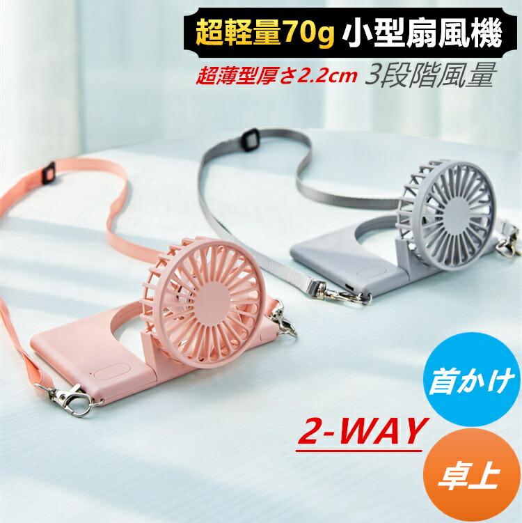 首かけ扇風機 小型扇風機 ミニ扇風機 USB扇風機 卓上扇風機 暑さ対策 熱中症対策 送料無料 超軽量70g 日本未発売 超薄型 厚さ2.2cm 持ち運びやすい 小型 ミニ 扇風機 首かけ USB 充電式 ハンディ 静音 オフィス おしゃれ ポータブル 3段階風量 外出 可愛い 卓上 携帯 スリム 2WAY 強風 持ち運び 保証 手持ち ファン