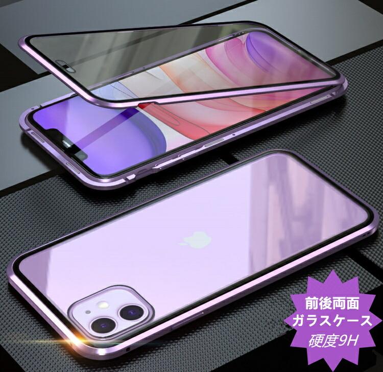 360°全面保護 マグネットバンパーケース携帯カバー スマホカバー 前面 背面ガラスケース クリアカバー キャンペーンもお見逃しなく アイフォン アイホン アルミバンパー 両面強化ガラスケース スマホケース 送料無料 iPhone ガラスケース バンパーケース 11 Pro iPhone11ProMax iPhone11 XR ケース 高透過率 Plus 8 両面ガラスケース 強化ガラスケース iPhone11Pro X クリアガラス Max 2020 新作 マグネット 7 前後ガラス XS