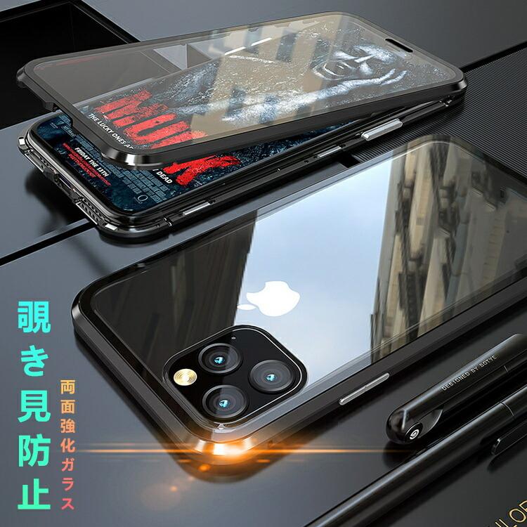 360°全面保護 マグネットバンパーケース 携帯カバー スマホカバー 前面 背面 『1年保証』 ガラスケース クリアカバー アイフォン アイホン 両面強化ガラスケース 強化ガラス スマホケース 送料無料 iPhone 覗き見防止 11 XR Pro X iphone Plus 両面ガラスケース バンパーケース ケース マグネッ 割引も実施中 iPhone11Pro 前後ガラスケース Max 8 iPhone11 XS 7 iPhone11ProMax