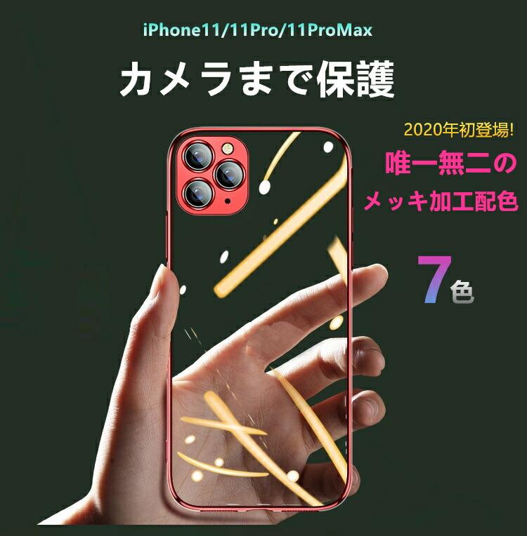 iPhone 11 ケース メッキ加工 美しい色 カメラ レンズ 保護 薄い スマホ スマートフォン 透明ケース アイフォン11 スマホカバー レンズカバー 保護カバー スマホケース カメラ保護 全商品オープニング価格 超薄 iPhone11 XS SE2 バンパーケース SE 7 iPhone12 TP カバー 8 第2世代 Pro X Max かわいい 透明 Plus XR 新作販売 2020 クリア
