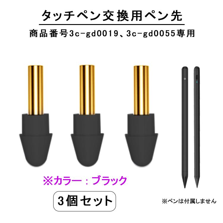 iPad タッチペン専用 極細 替え芯 交換用ペン先 3個セット 商品番号3c-gd0019 3c-gd0055 激安挑戦中 ブラック スタイラスペン タッチペン 黒 スピード対応 全国送料無料 ペンシル 3c-gd0055専用 ペン先