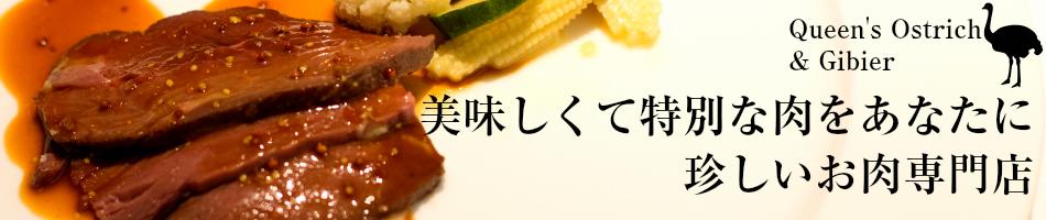 Queens Ostrichダチョウ肉&ジビエ:ジビエ、国産ダチョウ肉を扱うお店です。
