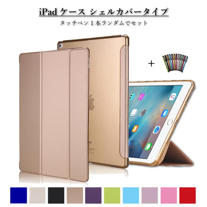 iPad10.2ケース iPad9.7ケース カラータッチペンセット 全10色 PUレザーコーティング素材 可愛い かわいい ビジネス 耐衝撃性 耐久性 新生活 アイパッド あいぱっど タブレットケース iPad 10.2 インチ ケース 9.7 シェルカバー ハードケース 2017 第7世代 2019 iPad10.2 第5世代 iPad8 人気ショップが最安値挑戦 Air 第8世代 iPadカバー レザーケ Air2 手帳型 お洒落 iPadケース 第6世代 おしゃれ 2020 2018 iPad9.7