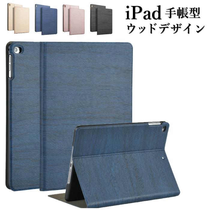 全4色 2020 2019 2018 2017 第八 第七 第6世代 第5世代 Air Air2 エアー エアー2 手帳 ビジネス レザー レザーケース オートスリープ スリープ 防水 タブレット PCケース iiPad10.2ケース iPad 第 10.2 iPad第8世代 第7世代 カバー 上等 可愛い iPa ケース 40%OFFの激安セール 木目 iPad第8世代ケース かわいい iPad7 iPad8 第8世代 iPad10.2カバー iPad第8世代カバー おしゃれ お洒落 ウッド柄 8世代 iPadケース