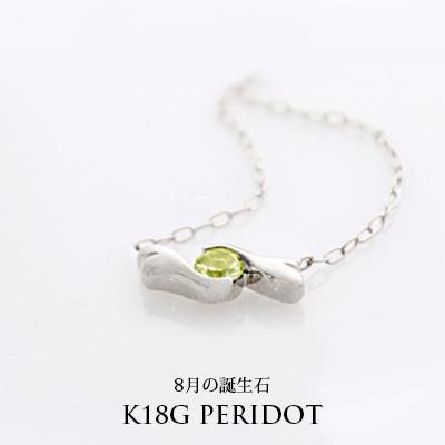 8月誕生石 K18 WHITE GOLD ペリドット 送料無料・ラッピング無料 高品質誕生石 18金 K18 WG 2TYPE GOLD☆WG ホワイト ゴールド 0.10ct プレゼント ギフト 女性 レディース PERIDOT necklace ホワイトゴールド×ペリドットネックレス 誕生日プレゼント 入学式 卒業式 成人式