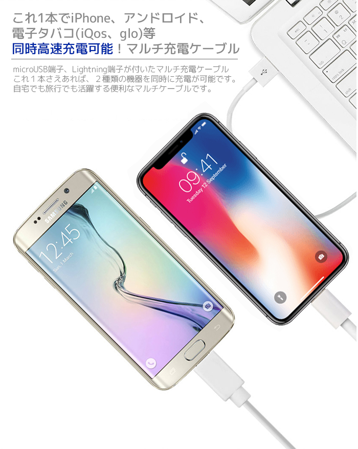 Multi-USB charge cable 1m microUSB lightning 2 4A iPhone simultaneous  charge iQos glo cable iPhone X iPhone 8/8 Plus iPhone7/7 Plus iPhone6/6  Plus
