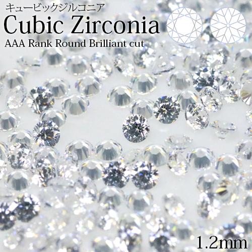 キュービックジルコニア AAA CZダイヤモンド 1000ピース ラウンドブリリアントカット  AAAグレード CZ 1.2ミリ 1.2mm サブストーン ルースストーン ストーン 人口宝石 最上級 福袋