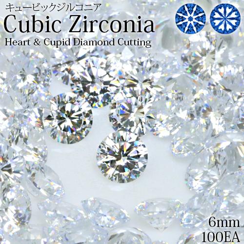 ハートキューピッド キュービックジルコニア CZ ダイヤモンドカッティング 100ピース Heart&Cupid ハートキュー AAAAAグレード CZ 6.0ミリ 6.0mm ルースストーン ストーン 人口宝石 最上級 福袋