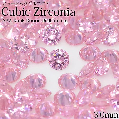 キュービックジルコニア ローズピンク 100個 CZ ダイヤモンドカッティング 100ピース ラウンドブリリアントカット  AAAグレード CZ 3ミリ 3mm 3.0mm 一粒 ルースストーン ストーン 人口宝石 最上級 福袋