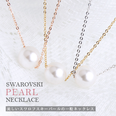 Pearl Necklace simple one coin sale 500 yen! Swarovski Pearl Necklace 10 mm Pearl  Necklace 10 mm adjustable necklace with Silver Gold 18kt pink gold ... dafe394ef6