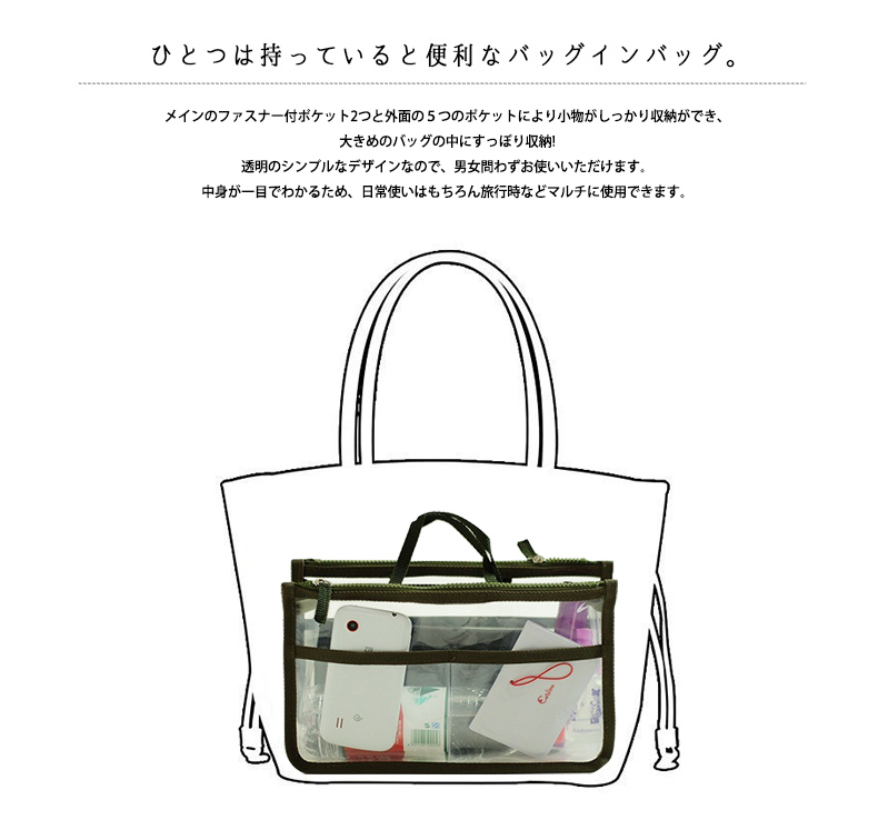 ae05821bb4 レディースバッグインバッグ透明クリア送料無料トートバッグの中をすっきり整理整頓