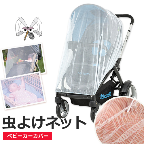 Take protecting against insects net stroller mosquito net baby mesh cover  protecting against insects cover protecting against insects stroller child