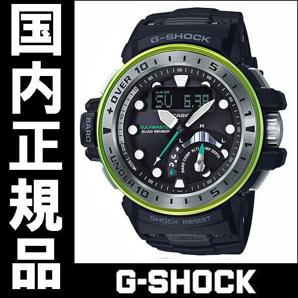 2017年4月新产品国内正规的物品卡西欧G-SHOCK MASTER OF G(主人of G)系列人手表GWN-Q1000MB-1AJF