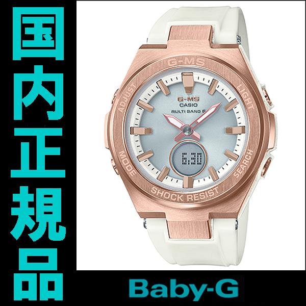 【2日20時~エントリーでポイント最大39倍!9日1時59分まで!】 国内正規品 CASIO カシオ Baby-G レディース腕時計 送料無料 MSG-W200G-7AJF