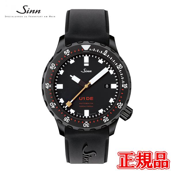 【洗っ時計プレゼントは7月31日まで!】 正規品 Sinn ジン Diving Watches ダイバーズウォッチ 自動巻き メンズ腕時計 送料無料 U1.DE ラッピング無料