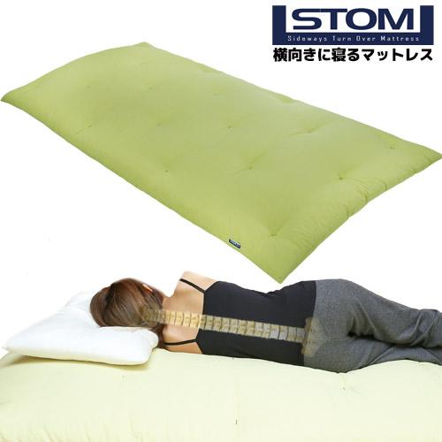 【今なら ポイント10倍 】【 送料無料 】「STOM 横向きに寝る専用 和風マットレス ストーム 」腰が痛くて腰痛で横向きに眠れない 背骨が曲がり仰向けで寝られない方のための横向き用に寝やすいマットレス。ふわふわの京風和布団で仕上げ年配の方に人気