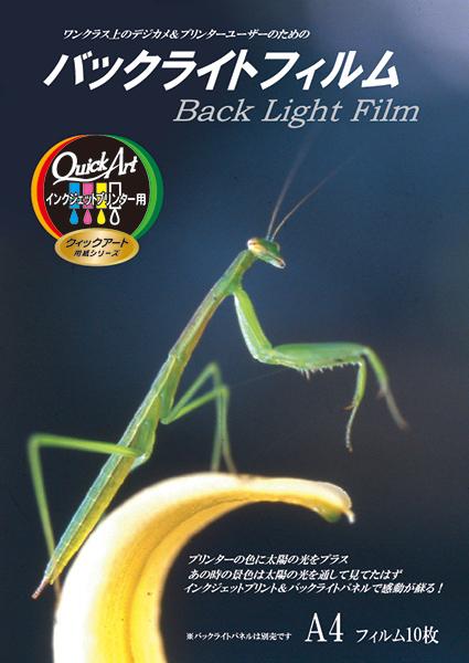 バックライトフィルム A4サイズ 100枚セット