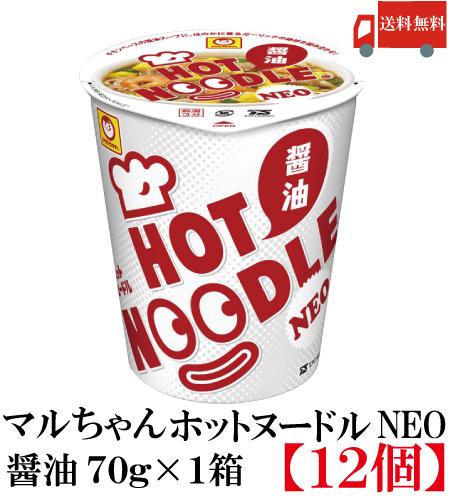 送料無料 マルちゃん ホットヌードル NEO 醤油 69g×1箱【12個】 東洋水産 HOT NODLE