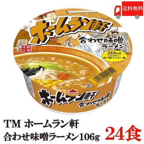 ホームラン軒 合わせ味噌 つるッとコシのあるノンフライ細麺 送料無料 休み テーブルマーク 24個 2箱 ノンフライ麺 106g× 低カロリー 好評