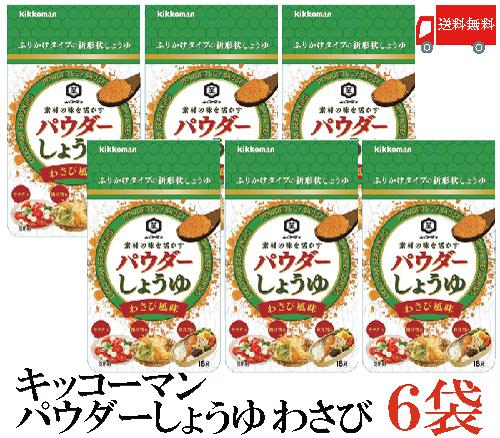 送料無料 キッコーマン パウダーしょうゆ わさび風味 18g ×6袋