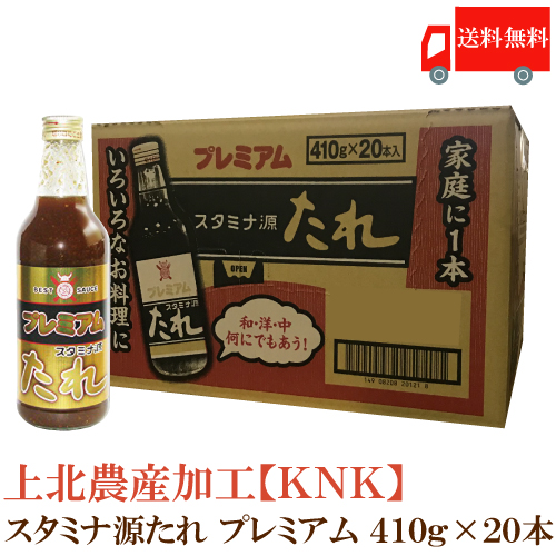 送料無料 上北農産加工 スタミナ源たれ プレミアム 20本 【KNK premium】