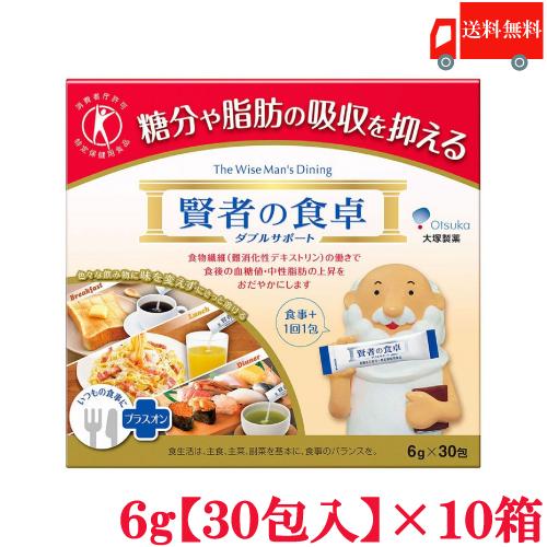 送料無料 大塚製薬 賢者の食卓 ダブルサポート 6g(30包入)×10箱