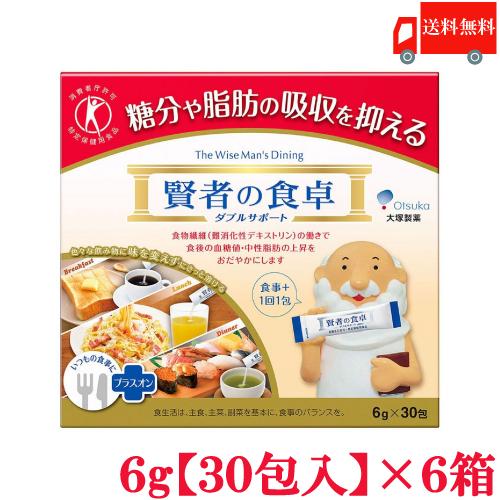 送料無料 大塚製薬 賢者の食卓 ダブルサポート 6g(30包入)×6箱