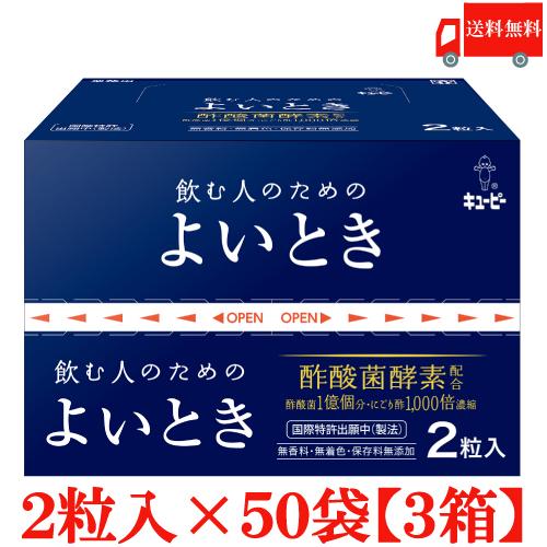 送料無料 キューピー よいとき2粒(50包入り)×3個