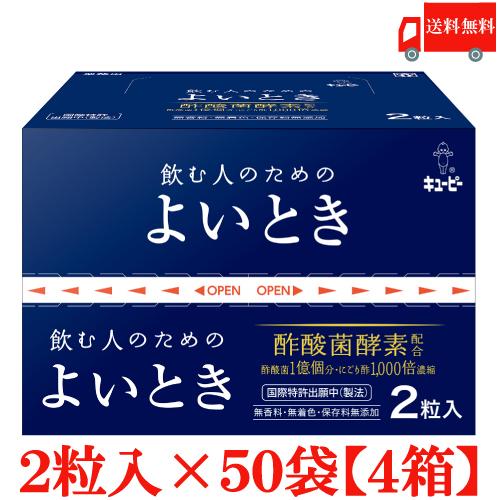 送料無料 キューピー よいとき2粒(50包入り)×4個