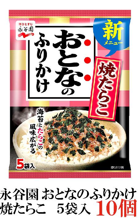 登場大人気アイテム 永谷園 おとなのふりかけ 焼たらこ 定番 鱈子 お弁当 ×10個 5袋入 ご飯 白米