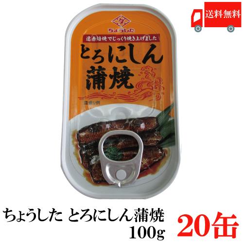 とろにしん蒲焼 缶詰 ポイント消化 送料無料 ちょうした とろにしん蒲焼 EO 100g×20缶 ポイント消化 缶詰 缶詰め かんづめ カンヅメ