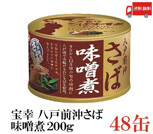 送料無料 宝幸 八戸前沖さば 味噌煮 缶詰め 200g (さば缶 鯖缶)×48缶