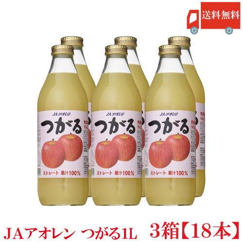 送料無料 JAアオレン つがる 1L瓶 ×3箱【18本】(果汁100% ストレート りんごジュース)