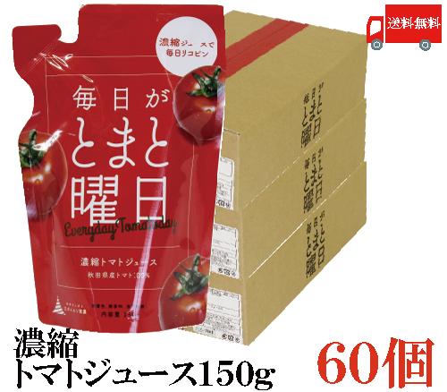 送料無料 毎日がとまと曜日 濃縮トマトジュース 150g×60個 (100% 無添加 秋田県産 ダイセン創農)