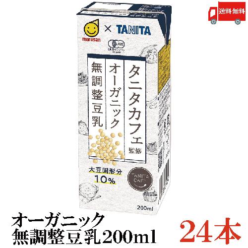 送料無料 マルサン タニタ カフェ監修 TANITA オーガニック organic 無調整豆乳 とうにゅう soy 紙パック 当店は最高な サービスを提供します 飲みきり milk 200ml 大豆たんぱく質 美容 有機JAS認証 健康 ×24本 紙容器 市場