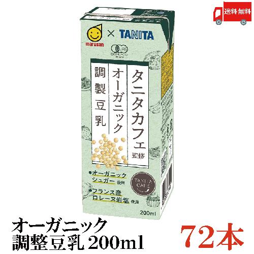 送料無料 マルサン タニタ カフェ監修 オーガニック 調整豆乳 200ml ×72本