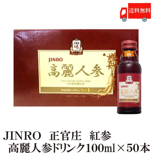 送料無料 JINRO 高麗人参ドリンク 100ml x50本 (正官庄 6年根 紅参 眞露)