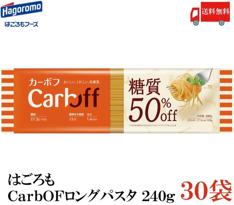 送料無料 New はごろも ポポロスパ CarbOFF (低糖質パスタ) 1.4mm 240g×30 【低糖質麺 カーボフ 新商品 改良型】