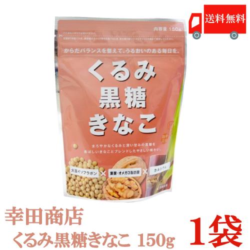 送料無料 幸田商店 くるみ黒糖きなこ 150g × 1袋