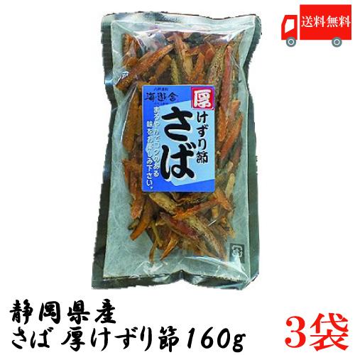 送料無料 静岡県産 さば厚削り 160g 3袋 (鯖節)(サバ節)