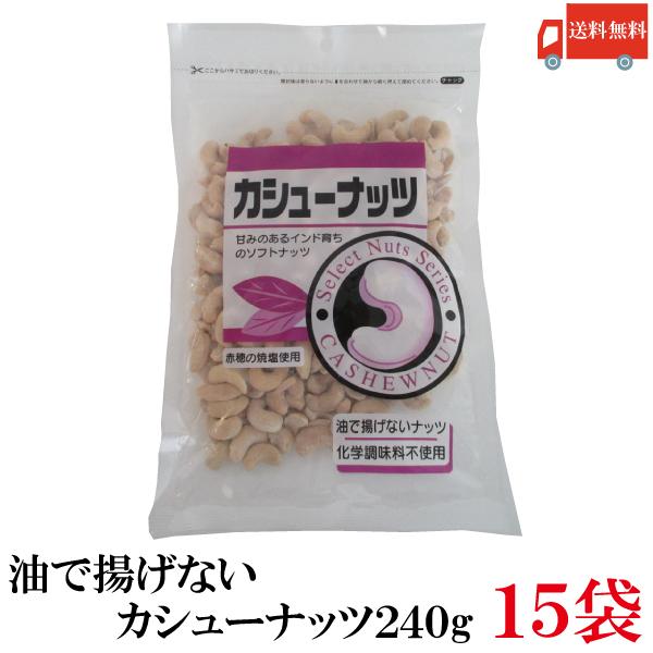 送料無料 三恵 カシューナッツ 240g×15袋 (化学調味料不使用 無添加 nuts)