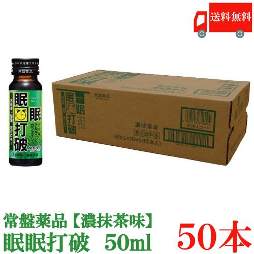 送料無料 常盤薬品 眠眠打破 (濃抹茶味) 50ml×50本