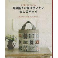 成年人想要用於洋子齊藤袋的每一天
