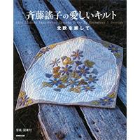 Yoko Saito, My Beloved Quilt
